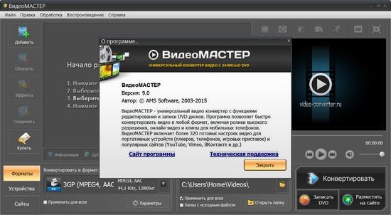 видеомастер полная версия скачать бесплатно ключ - фото 6