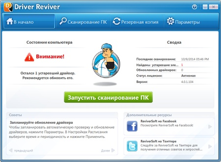 Driver Reviver ключ