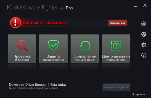 IObit Malware Fighter Pro Код лицензии