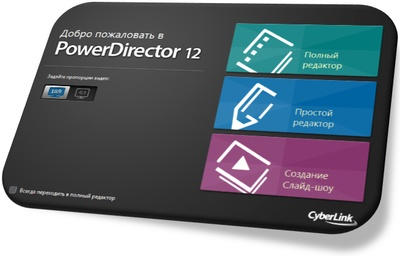PowerDirector Ultimate 12