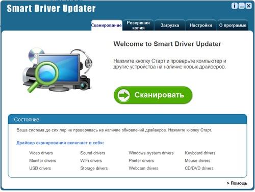 скачать программу smart driver updater